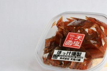【北海道産ほっけ使用】ほっけ燻製 80gの画像
